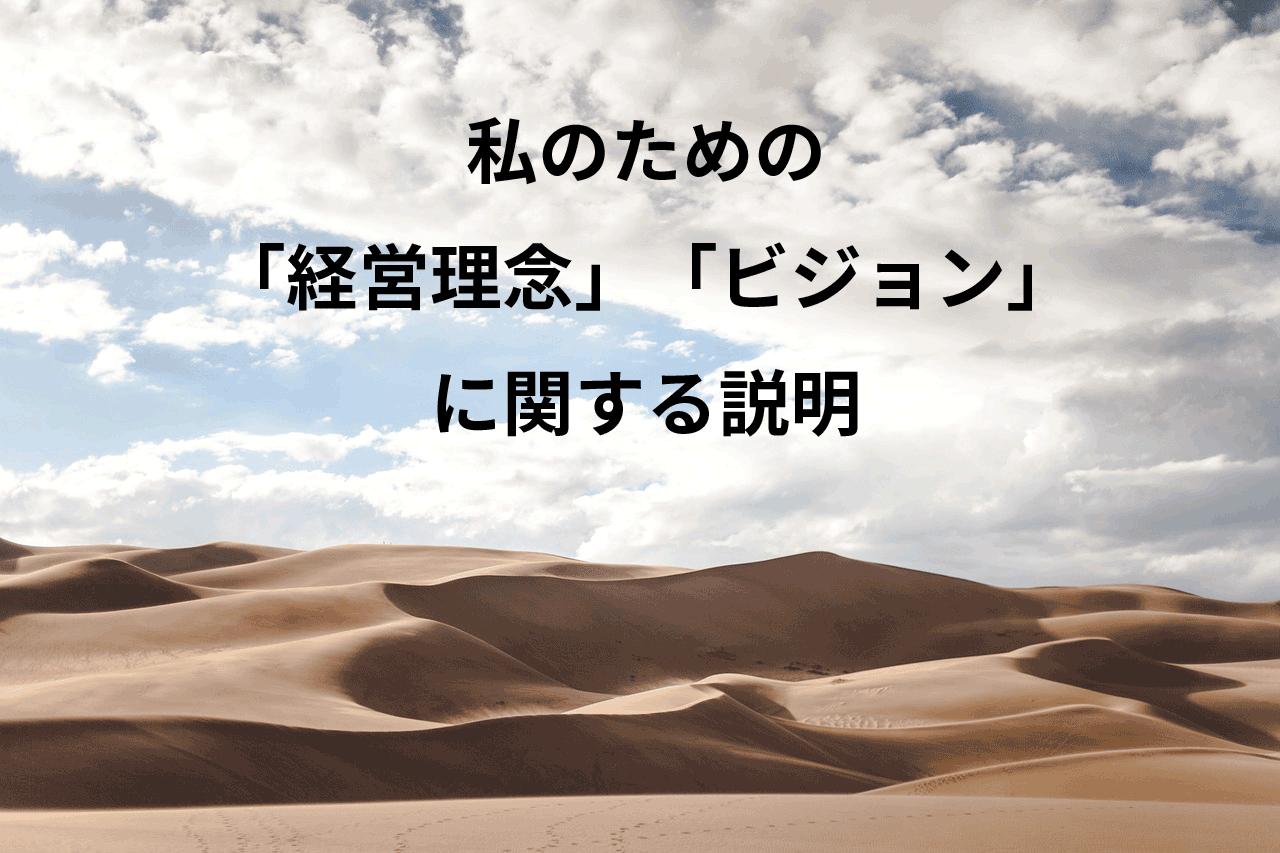 砂漠を往くには理念とビジョンが必要だ