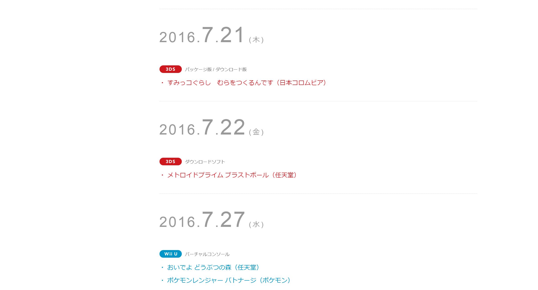 任天堂ホームページリリース