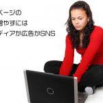 企業ホームページのアクセスを増やすにはオウンドメディアか広告かSNS