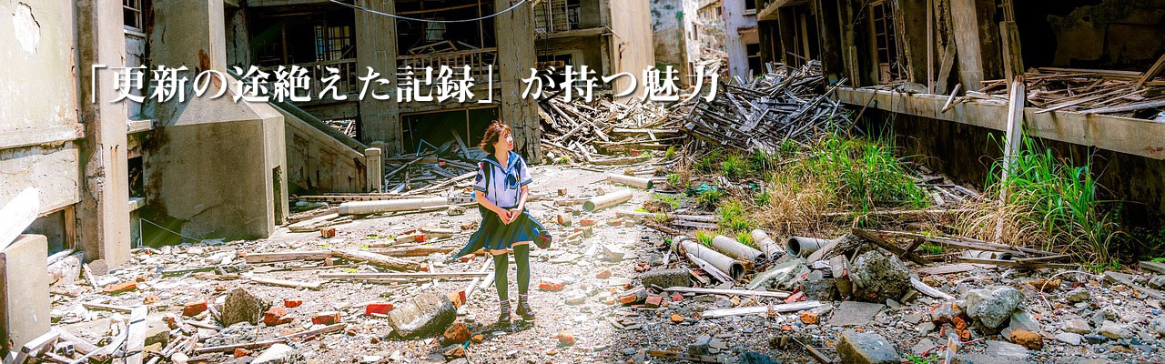 廃墟の写真
