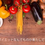 低炭水化物ダイエットなんてものが果たして可能なのか?