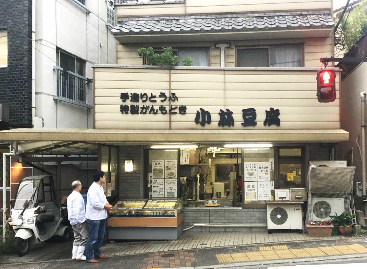 小林久間吉豆腐店の外観と秀雄氏、秀一氏