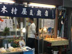 木村屋豆腐店店頭