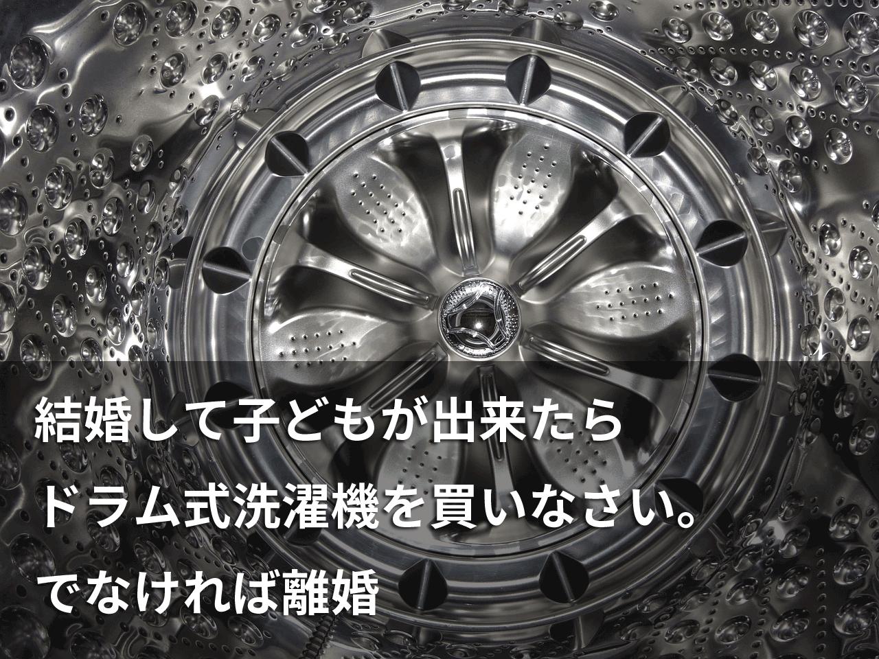 ドラム式洗濯機が家庭に平和をもたらす