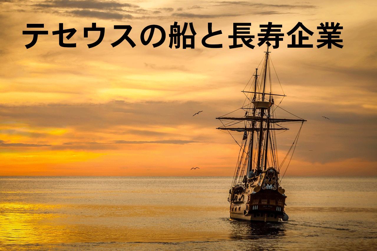 テセウスの船の写真