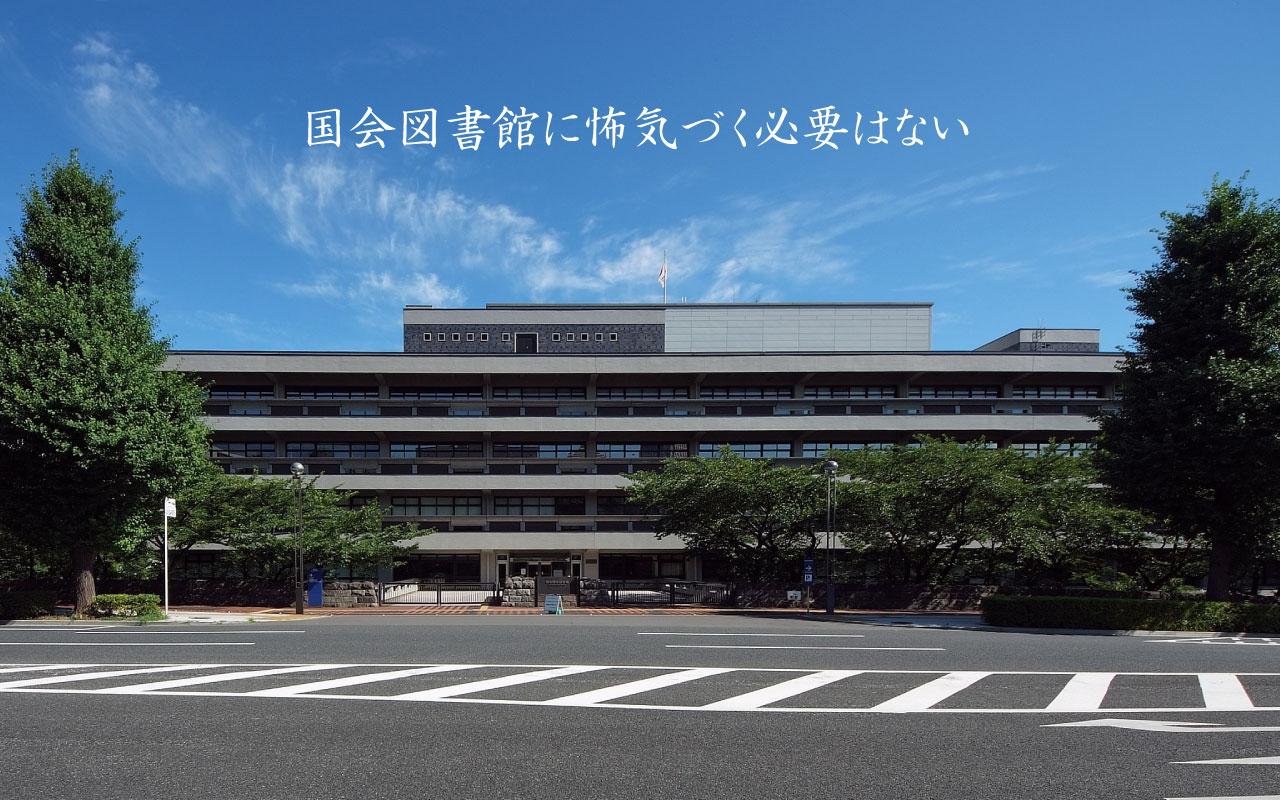 国会図書館の写真