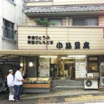 戦争で命を救った豆腐・小林久間吉豆腐店(文京区)【東京豆腐探訪】