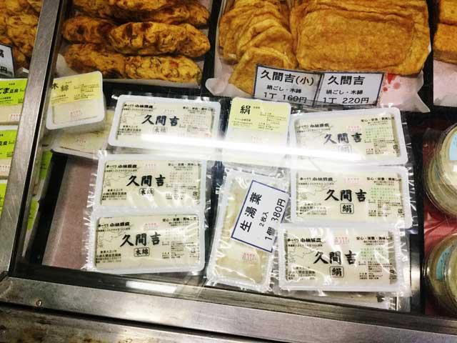 豆腐「久間吉」