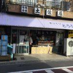 飾らないがとことんこだわる「東京豆腐」・土佐屋(新宿区)【東京豆腐探訪】