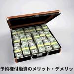 新株予約権付融資のメリット・デメリット